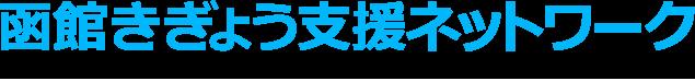 函館きぎょう支援ネットワーク